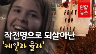 [영상] 작전명으로 되살아난 '케일라 뮬러'