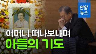 [영상] 기도하는 문 대통령…조용히 어머니 곁 지켜