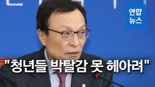 """[영상] """"청년들 박탈감 못 헤아려""""…이해찬, '조국 사태' 사실상 사과"""