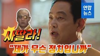 """[영상] """"제가 무슨 정치입니까""""…배우 김영철, 한국당 영입설 부인"""
