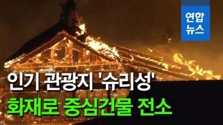 [영상] 인기 관광지 일본 오키나와 '슈리성' 화재…중심 건물 전소