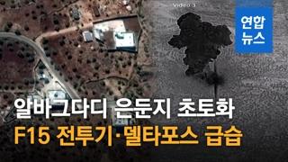[영상] 알바그다디 은둔지 초토화…미 F15 공습ㆍ델타포스 급습 현장