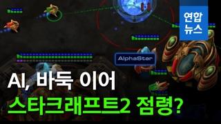 """[영상] """"AI, 바둑 이어 스타크래프트2 게임에서 '고수'됐다"""""""