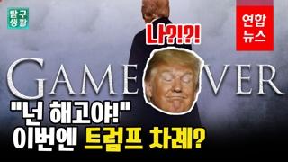[영상] 이번엔 트럼프, 당신 해고야?…트럼프 탄핵사태 3분 요약