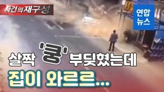 [영상] 자동차 충돌했는데…옆에 있던 2층 건물이 '와르르'