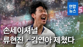 [영상] 손흥민, '한국인이 사랑하는 스포츠 스타' 1위 등극…2위는