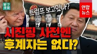 [영상] 시진핑 사전엔 후계자는 없다? 중국 공산당 4중전회 핵심 요약