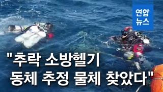 """[영상] """"추락 소방헬기 동체 추정 물체 찾아""""…실종자 가족 울릉도 도착"""