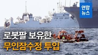 [영상] '독도 추락 헬기' 수색 재개…로봇팔 보유한 무인잠수정 투입