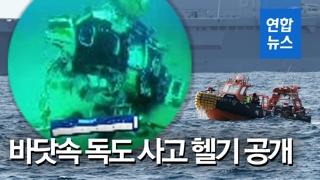 """[영상] 바닷속 독도 사고 헬기 모습 공개…""""시신 3구 발견"""""""