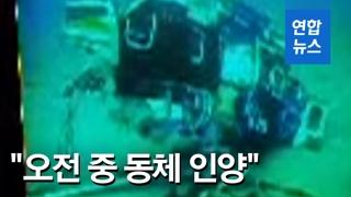 """[영상] '독도 추락 헬기' 시신 2구 수습…""""오전 중 동체 인양"""""""
