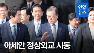 [영상] 문 대통령, '아세안 정상회의' 참석차 출국…아베와 조우 주목