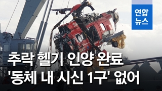 """[영상] 해경 """"추락 헬기 인양ㆍ내부 수색 완료…실종자는 못 찾아"""""""