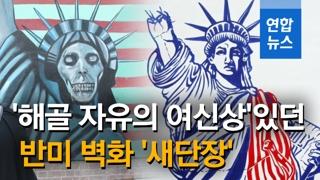[영상] '해골'→'팔뚝 잘린' 자유의 여신상…테헤란 벽화 '새단장'