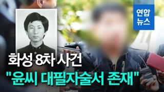 """[영상] """"윤씨 대필자술서 존재""""…경찰 """"범죄사실 담은 내용 아냐"""""""
