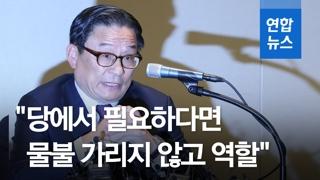"""[영상] 박찬주 """"'공관병 갑질 제기' 군인권센터 소장 삼청교육대 가야"""""""