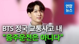 """[영상] 방탄소년단 정국, 교통사고로 조사…""""음주운전은 아니야"""""""