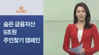 [사이드 뉴스] 숨은 금융자산 9조 원…금융권, 찾아주기 캠페인 外