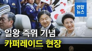 [영상] 11만 9천명 환영 속 나루히토 일왕 부부 카퍼레이드