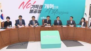 바른미래, '당비 미납' 권은희 최고위원직 박탈
