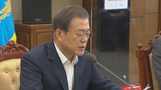 """문 대통령 """"소임 완수할 것""""…키워드는 혁신·포용·평화·공정"""