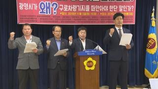 서울 구로차량기지 이전 추진…경기 광명시민 반발