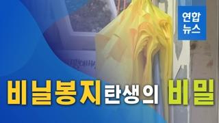 [이슈 컷] 최초 제작 의도는 '환경보호'였다? 비닐봉지의 역사