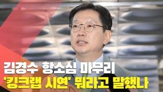 [현장] 김경수 항소심 마무리…'킹크랩 시연' 뭐라고 말했나