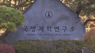 '원인 조사 착수'…국방과학연구소 폭발사고 정밀감식