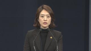 [현장연결] 靑, 내일 저녁 '국민과의 대화' 관련 브리핑