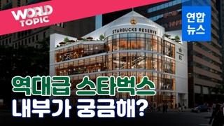 [영상] 17m 높이 커피통…세계 최대 스타벅스 매장, 내부가 궁금해?