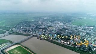 [UHD 다큐 풍경] 영산강, 역사와 문화를 꽃피우다…나주