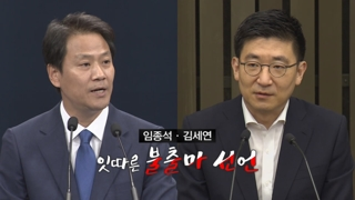 [영상구성] 임종석·김세연 총선 불출마에 정치권 '술렁'