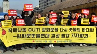 세월호 유족 등 시민단체, 23일 광화문서 촛불집회