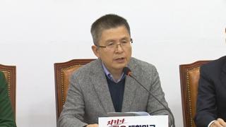"""黃 """"대통령에 회담 제의""""…靑 """"공식 접수 안돼"""""""