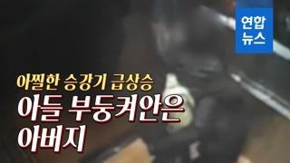 [영상] 아파트 승강기 꼭대기까지 급상승…아들 부둥켜안은 아버지