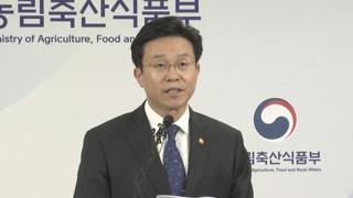 [현장연결] 정부, 수입쌀 관세율 513% 유지 발표
