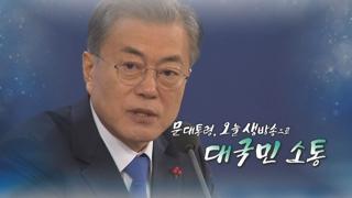 [영상구성] 문 대통령 국민과의 대화