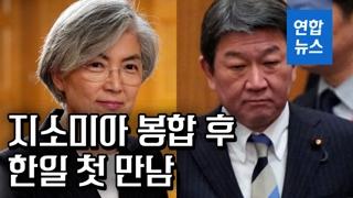 [영상] 두달만에 만난 강경화-모테기, 12월 한일정상회담 조율 주목