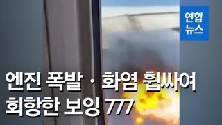 [영상] 보잉 777 여객기, 엔진 화염 휩싸인 채 회항…사상자 없어