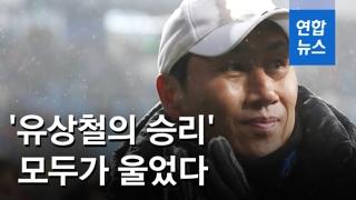 """[영상] '안방 첫 승' 유상철 """"보란 듯 완치해 희망 주겠다"""""""