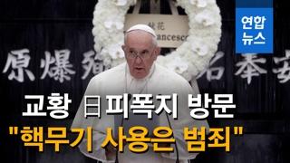 """[영상] 교황, 일본 피폭지 방문…""""진정한 평화는 무기 가지지 않는 것"""""""