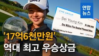 """[영상] 김세영 """"마지막 홀, 연습 그린에서 하는 것처럼 퍼팅"""""""