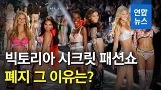 [영상] 대표 란제리 브랜드 '빅토리아 시크릿 패션쇼' 폐지