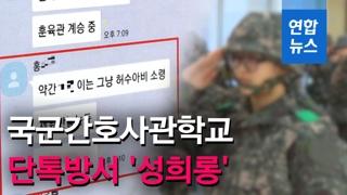 [영상] 국군간호사관학교 남자 생도들 단톡 보니 '헉'