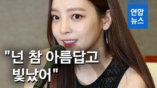 """[영상] 구하라 비보에 연예계 동료들 추모 물결…""""깊은 애도"""""""