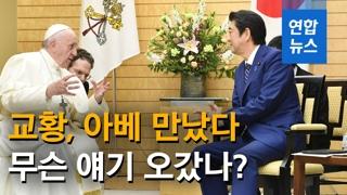 """[영상] 교황-아베 '두 번째 만남'…""""국가 간 분쟁, 대화로 해결해야"""""""