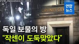 [영상] 망치로 유리문 깨더니…독일 '보물의 방' 도난당해