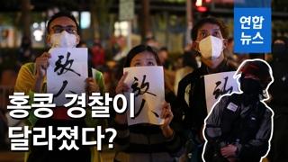 [영상] 범민주 압승 후 홍콩 이공대 시위 현장…경찰이 달라졌다?