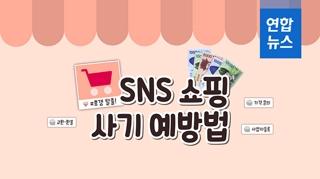 [포토무비] 호갱 탈출!…SNS 쇼핑 사기 예방법